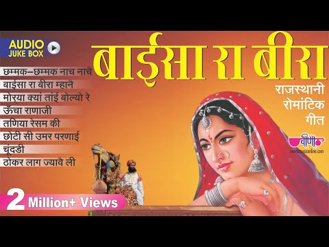 Songs sung by Ragini from Bai Saara Beera
