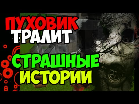 Пуховик Тралит #9 - Страшные истории. Копатель онлайн