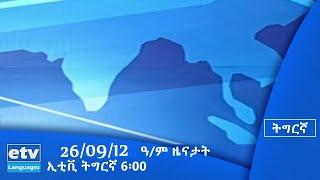 ዜናታት ኢቲቪ ትግርኛ 26/09/2012 6፡00