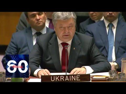 Порошенко в Нью-Йорке: чего ждать от Генассамблеи ООН 60 минут от 24.09.18