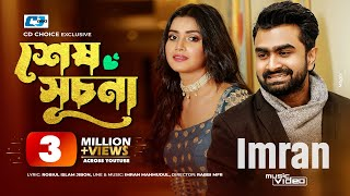 Sesh Shuchona  Imran  Imran Super Hit Song Tanjin Tisha  Full HD