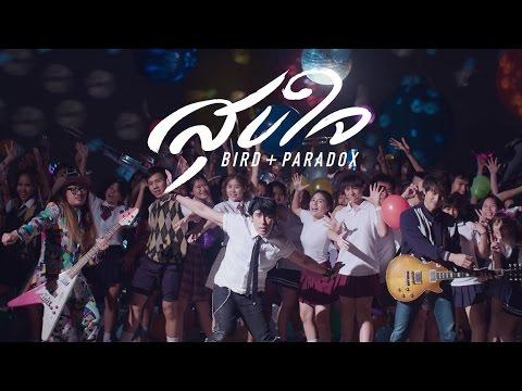 สุขใจ - เบิร์ด ธงไชย Feat. PARADOX【OFFICIAL MV】