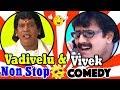 Vadivelu Comedy Scenes   Vivek Comedy Scenes   Vivek Comedy Collection   Non Stop Vadivelu Comedy