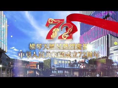 橫琴天匯星熱烈慶祝中華人民共 ...
