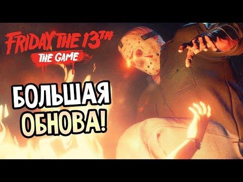 Friday the 13th: The Game — БОЛЬШОЕ ОБНОВЛЕНИЕ В ИГРЕ!