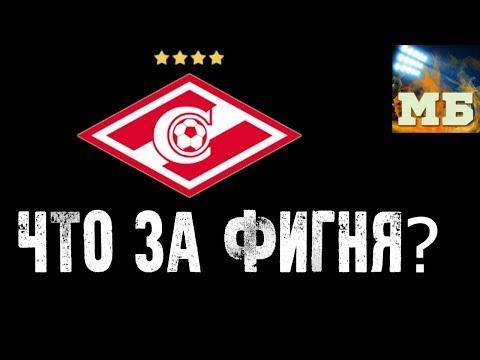 «Спартак»: как провалить сезон за неделю - DomaVideo.Ru