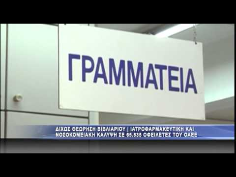 idika.gr - Δυνατότητα σε 65.835 οφειλέτες του ΟΑΕΕ να έχουν πλήρη ιατροφαρμακευτική και νοσοκομειακή περίθαλψη την οποί...