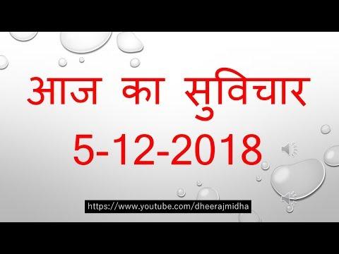 Good quotes - Aaj Ka Suvichar 5 दिसंबर 2018 आज का सुविचार - आज का विचार आज का शुभ विचार प्रेरक विचार हिंदी में