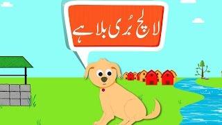 Lalach Buri Bala Hai (Urdu Story)  (لالچ بُری بلا ہے (اردو کہانی