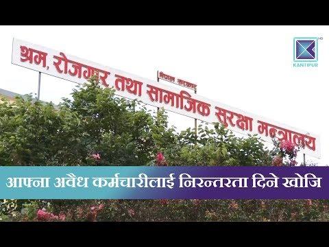 (Kantipur Samachar | ५ प्रतिशतको सीमामा रही विदेशी... 3 minutes, 32 seconds.)