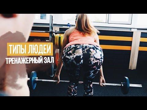 Типы людей: Тренажерный зал - DomaVideo.Ru
