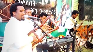 Video Nguse Abadi - Tsray Zdeleye / New Ethiopan Tigrigna music (Official Video) MP3, 3GP, MP4, WEBM, AVI, FLV September 2018