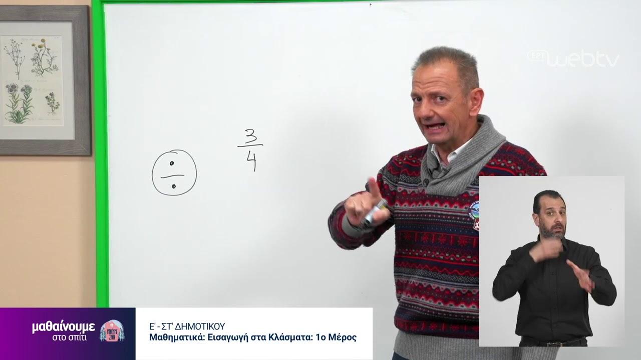 Μαθαίνουμε στο σπίτι | Ε'-ΣΤ' Τάξη | Μαθηματικά – Εισαγωγή στα Κλάσματα: 1ο Μέρος | 24/04/2020 | ΕΡΤ
