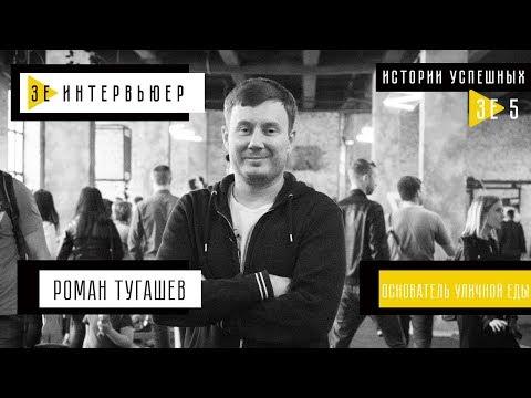 Роман Тугашев. Зе Интервьюер. Истории успешных. Основатель фестиваля Уличная еда (видео)