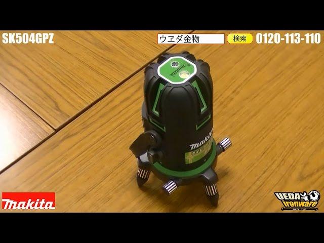 マキタ SK504GPZ グリーンレーザー【ウエダ金物】