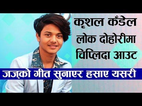 (Nepal Idol बाट बाहिरिएपछि मिडियामा Krishal | जज् कै गीत सुनाएर हसाए यसरी | Krishal Kandel - Duration: 17 minutes.)