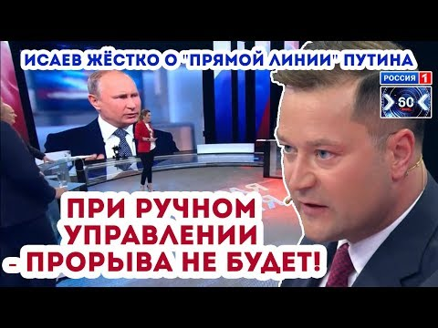 Исаев ЖЁСТКО о \Прямой линии Путина 2018\ (60 минут) - DomaVideo.Ru