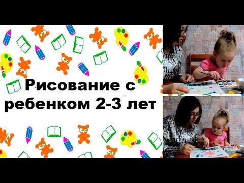 Занятие №4 Рисование с ребёнком 2-3 лет. - DomaVideo.Ru