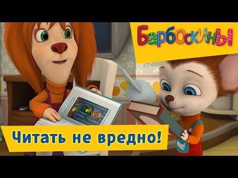 Барбоскины -😉 💬 Читать не вредно☝️Сборник 2017 года - DomaVideo.Ru