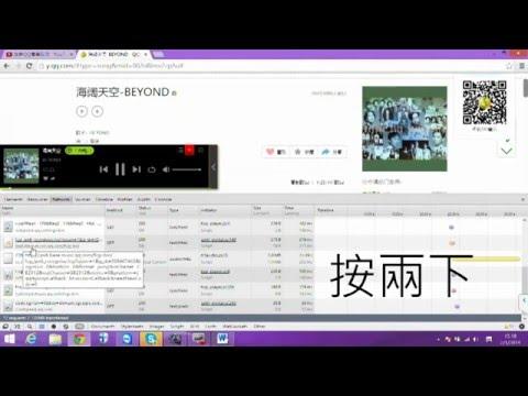 破解QQ音樂 下集 (下載m4a串流格式音樂)