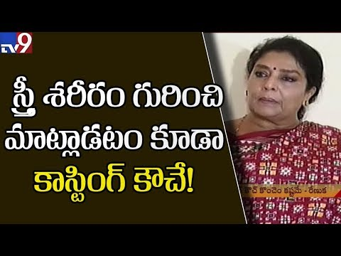 No Casting Couch in politics : Renuka Chowdary - TV9