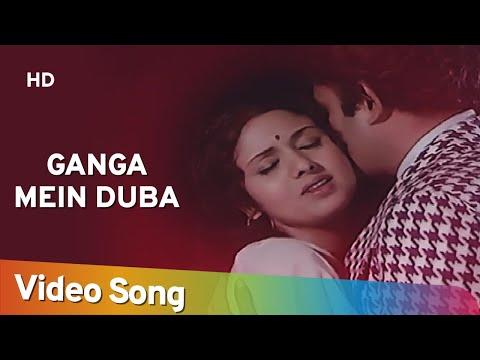 Ganga Mein Duba | Apne Rang Hazaar (1975) | Sanjeev Kumar | Leena Chandavarkar | Bollywood Song