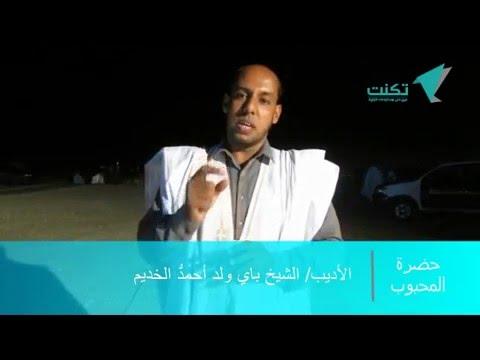 اطلع مديحيات رائعة للأديب الشيخ باي ولد أحمد الخديم