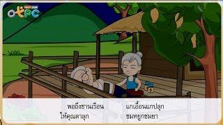 สื่อการเรียนการสอน นิทาน คุณยายไปดูหนัง ป.2 ภาษาไทย