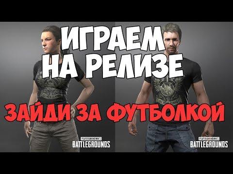 ВЫШЕЛ РЕЛИЗ ИГРЫ!!!! РАЗДАЮТ ФУТБОЛКИ!!! (видео)