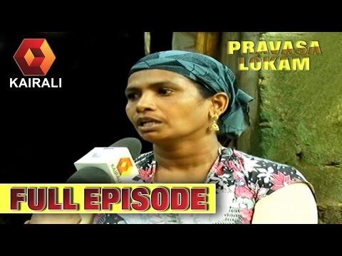 Pravasalokam 30 10 2014 Full Episode 31 October 2014 12 AM