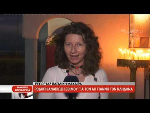 Ροδόπη: Αναβίωση εθίμου για τον Άη Γιάννη τον Κλήδονα  | 26/06/2019 | ΕΡΤ