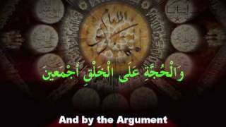Ziyarat Nahiyah sub English (Part 4)
