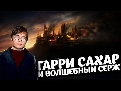 ГАРРИ САХАР И ВОЛШЕБНЫЙ СЕРЖ [SA:MP] видео