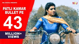 Video पतली कमर बुलेट पे - MOHIT SHARMA - SONIKA SINGH - LATEST HARYANVI SONGS 2019 download in MP3, 3GP, MP4, WEBM, AVI, FLV January 2017