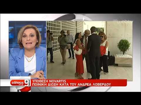 Υπόθεση Novartis: Ποινική δίωξη κατά του Ανδρέα Λοβέρδου | 12/11/2019 | ΕΡΤ