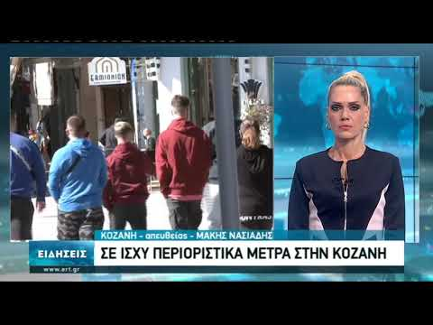 Στα ύψη ο αριθμός των κρουσμάτων κορονοϊού στον Δήμο Κοζάνης | 13/10/20 | ΕΡΤ