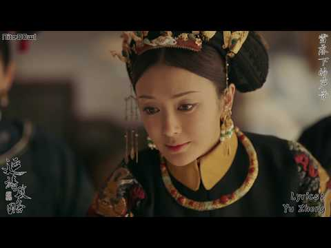 Story of Yanxi Palace -  Sound of Falling Snow (female vocals)