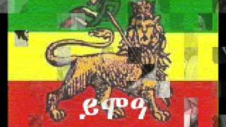 Evil Doers Took The Lion Of Judah Off The Flag Of Ethiopia... WHY? (Isaiah 1:2) - BLACK UHURU!