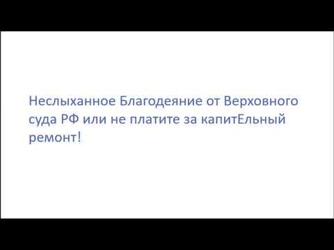 Неслыханный капремонт от Верховного Суда РФ. (видео)