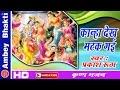 Krishna Bhajan || Kahna Dekh Matak Gayi || Prakash Rutha || Janmashtami # Ambey Bhakti