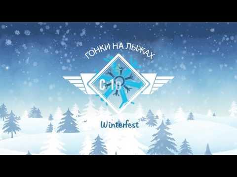 Городской фестиваль зимнего спорта «Winter Fest»