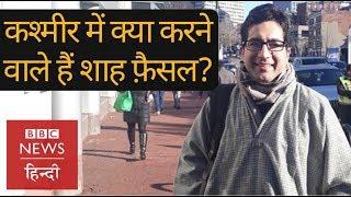 Video IAS topper Shah Faesal tells what will he do in Kashmir after his resignation (BBC Hindi) MP3, 3GP, MP4, WEBM, AVI, FLV Januari 2019