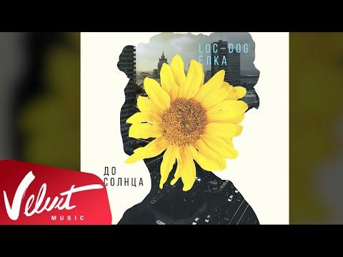 Аудио: Loc-Dog ft. Ёлка - До солнца