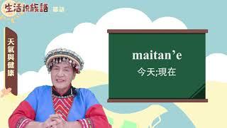 生活說族語 11鄒語 04天氣與健康