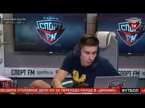 Василий Уткин на Спорт ФМ/ 100% Футбола/ 01.08.18 онлайн видео