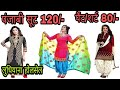 Ludhiana wholesale market | Punjabi suit at Cheapest price | Welcome Business /