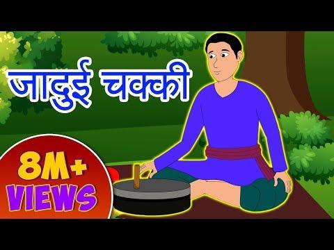 Video Jadui Chakki - बच्चों की कहानियाँ Kahaniya | Moral Stories In Hindi | Story In Hindi | Hindi Cartoon download in MP3, 3GP, MP4, WEBM, AVI, FLV January 2017