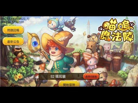 療癒系貓咪冒險童話手機遊戲《喵嗚魔法陣》玩法與攻略教學!
