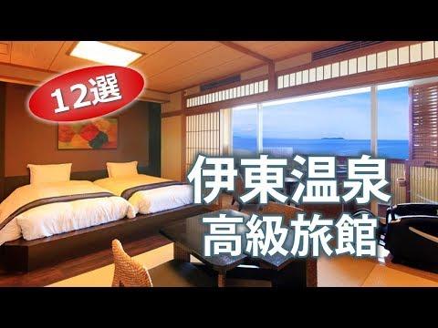 伊東温泉 人気でオススメの高級旅館|伊豆観光旅行【12選】L …