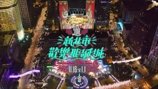 2018 Christmasland in New Taipei City, Taiwan